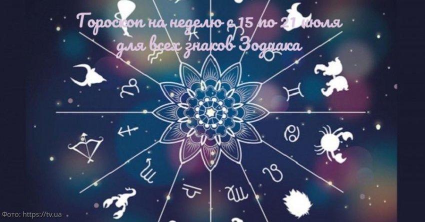 Гороскоп на неделю с 15 по 21 июля для всех знаков Зодиака
