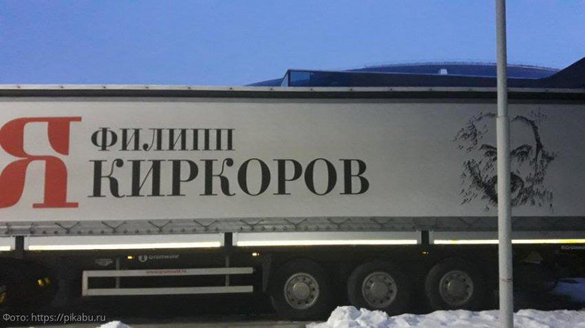 Филипп Киркоров подтвердил ДТП с участием его гастрольной фуры