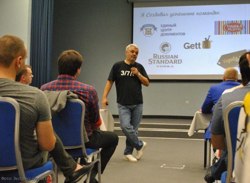 В Пятигорске прошел мастер-класс основателя бизнес-школы «Вверх» Владимира Мариновича