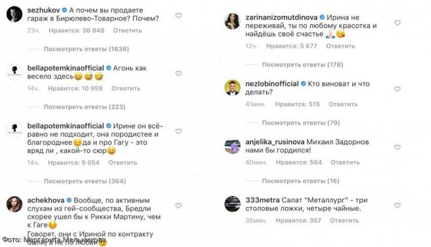 Российские звезды устроили хаос в комментариях Инстаграма Леди Гаги