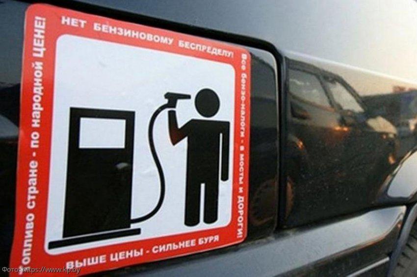 Правительство России отказалось от ручного регулирования ценовой политики на топливо