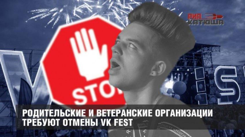 VK Fest 2019 - Музыкальное оружие против молодёжи