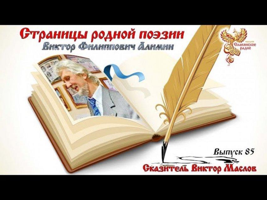Страницы родной поэзии. Выпуск 85. Виктор Филиппович Алимин