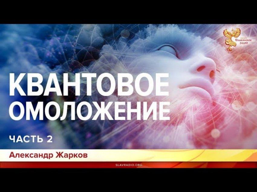 Квантовое омоложение. Александр Жарков. Часть 2