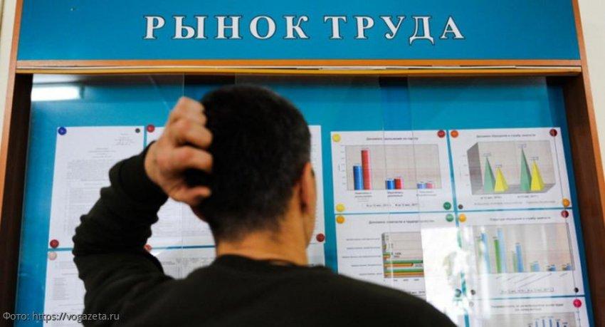 Особенности российской безработицы