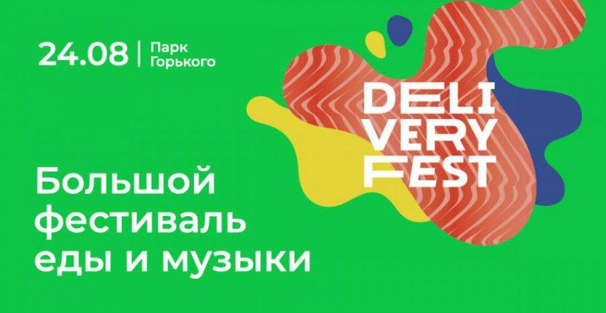 В Москве пройдет большой фестиваль еды и музыки Delivery Fest
