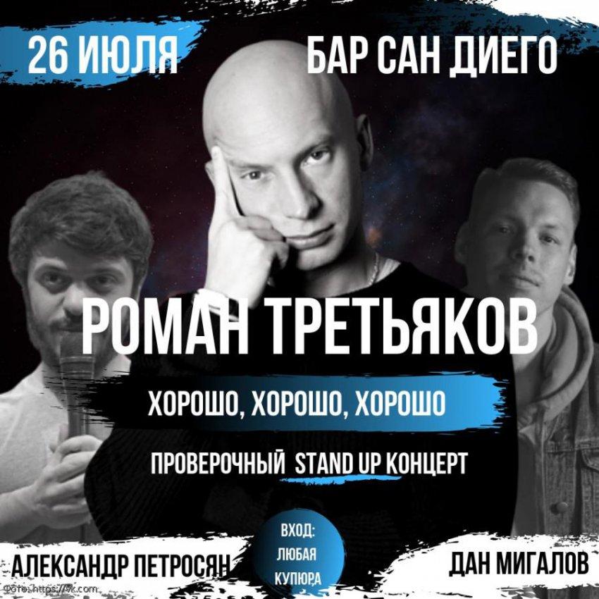 26 июля в Москве пройдет сольный стендап-концерт Романа Третьякова