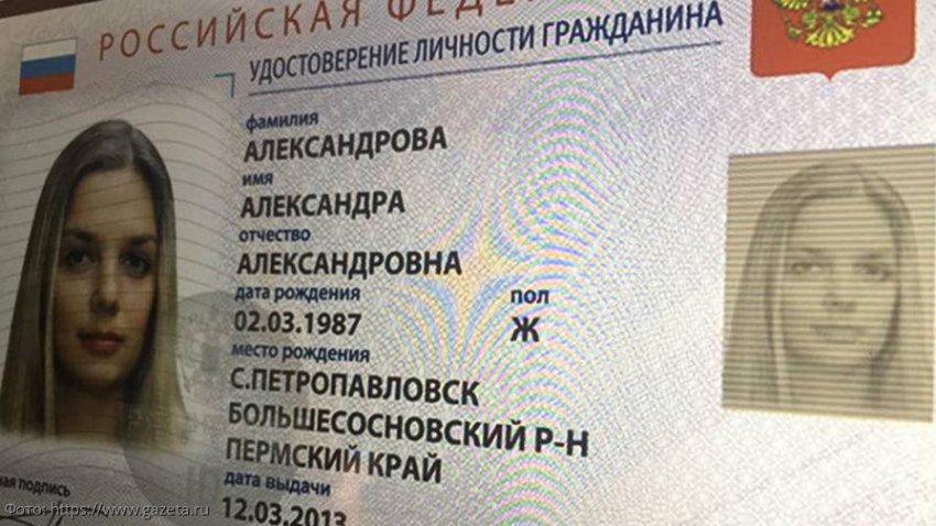 Россияне заявили о неготовности получать электронные паспорта