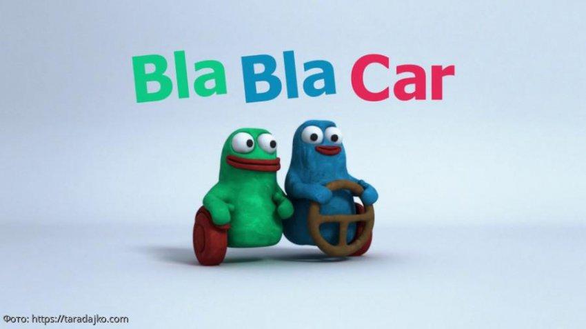 В России могут заблокировать сервис Bla Bla Car