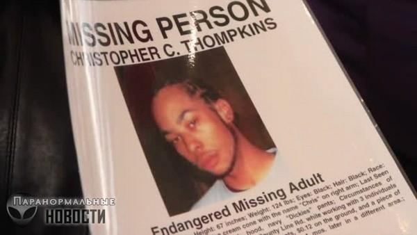 Странное исчезновение Кристофера Томпкинса, пропавшего практически на глазах коллег | Тайны истории | Паранормальные новости