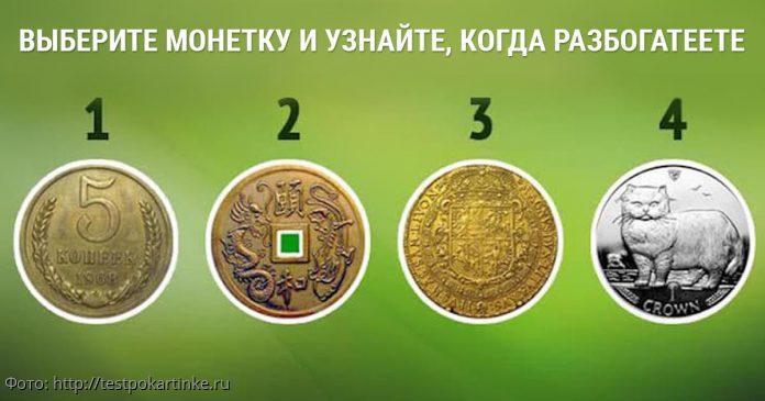 Выберите монету и узнайте, когда вы сможете разбогатеть