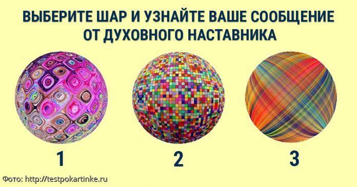 Выберите магический шар и получите послание от духовного наставника