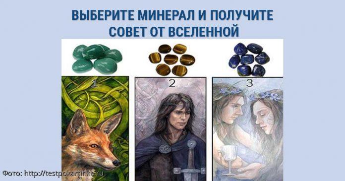 Выберите минерал и получите совет от Вселенной
