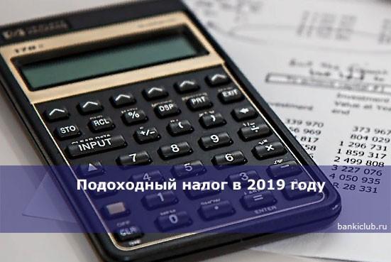 Подоходный налог в 2019 году