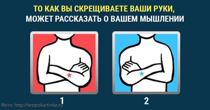 То, как вы скрещиваете руки, расскажет о вашем характере