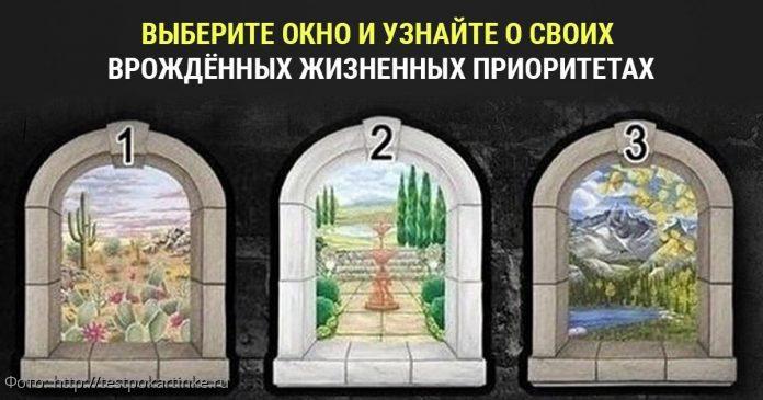 Выберите окно и узнайте о своих врожденных жизненных приоритетах