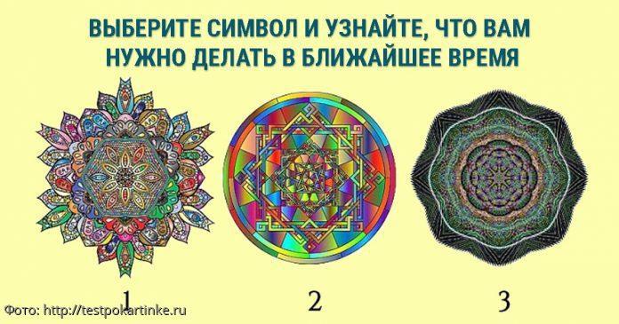 Выберите символ и узнайте, что вас ожидает в ближайшее время
