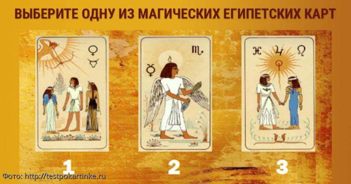 Выбери магическую карту фараона и получи предсказание