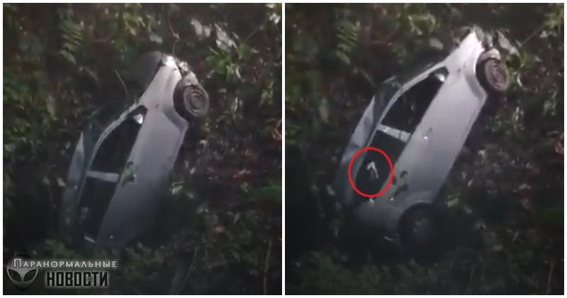 Двигающуюся руку призрака засняли в упавшем с обрыва автомобиле | Любопытное видео | Паранормальные новости