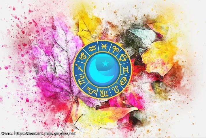 Гороскоп на сентябрь для всех знаков зодиака