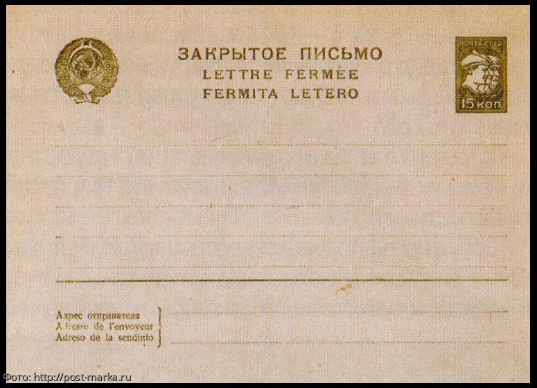 История одного письма, отправленного писателем Петровым в никуда