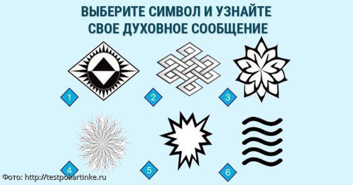 Выберите символ и получите духовное послание