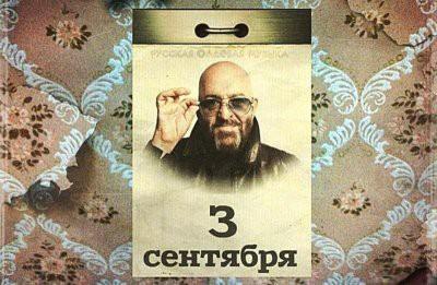 История песни «Третье сентября» Михаила Шуфутинского