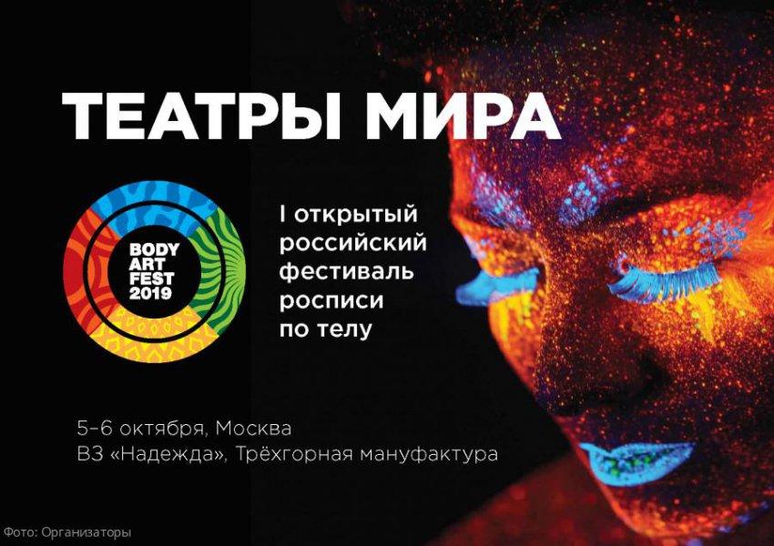 Осенью Москва изменит цвет – 5 и 6 октября пройдёт первый международный BodyArtFest