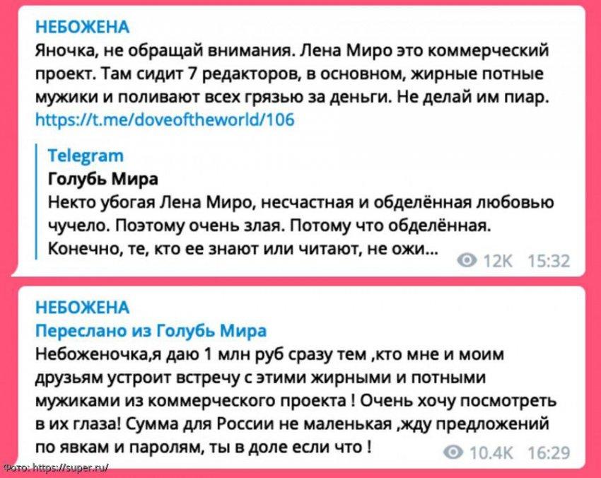 Яна Рудковская пообещала 1 миллион рублей за разоблачение Лены Миро