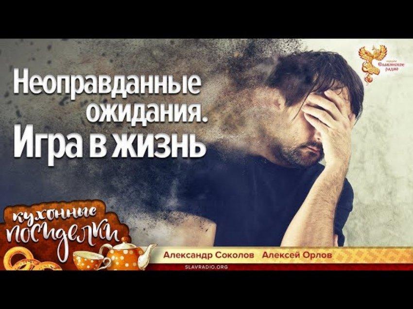 Неоправданные ожидания. Игра в жизнь. Алексей Орлов и Александр Соколов