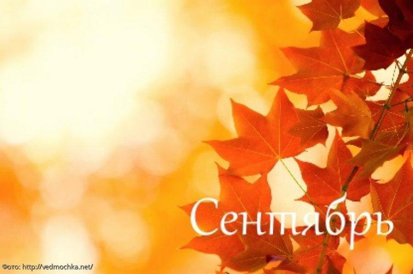 Астролог Павел Глоба назвал три знака Зодиака, которым повезет в сентябре