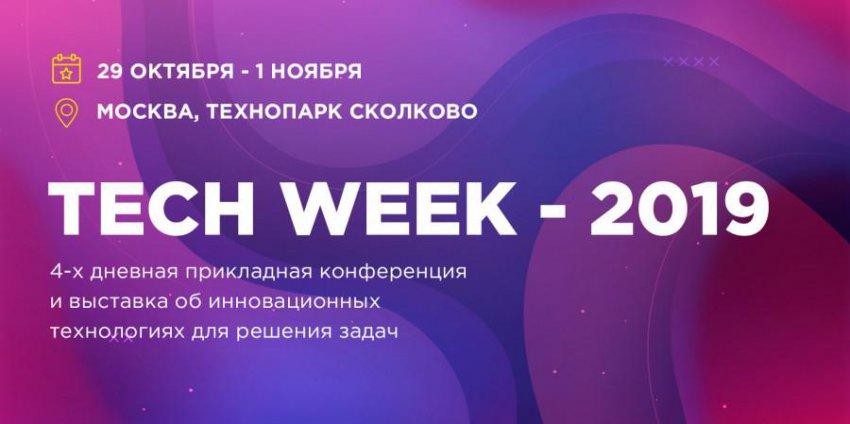 29 октября в Москве пройдет ежегодная конференция по внедрению цифровых технологий в бизнес - Tech Week 19