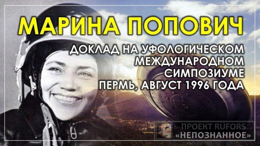 Марина Попович / Выступление на Международном Симпозиуме / Пермь, август 1996