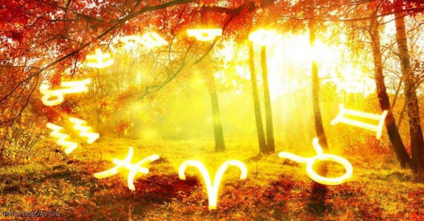 Три знака зодиака, для которых осень станет настоящей сказкой