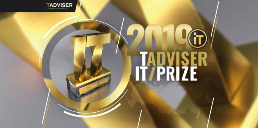 Приглашаем принять участие в TAdviser SummIT 2019: итоги года и планы 2020, 27 ноября 2019 года