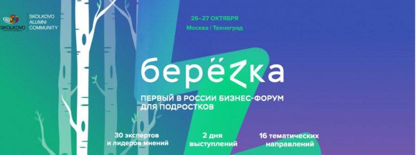 Первый в России бизнес-форум для подростков и родителей берёzка. Техноград. 26-27 октября 2019. Москва