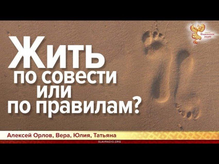 Жить по совести или по правилам? Алексей Орлов, Вера, Юля и Татьяна