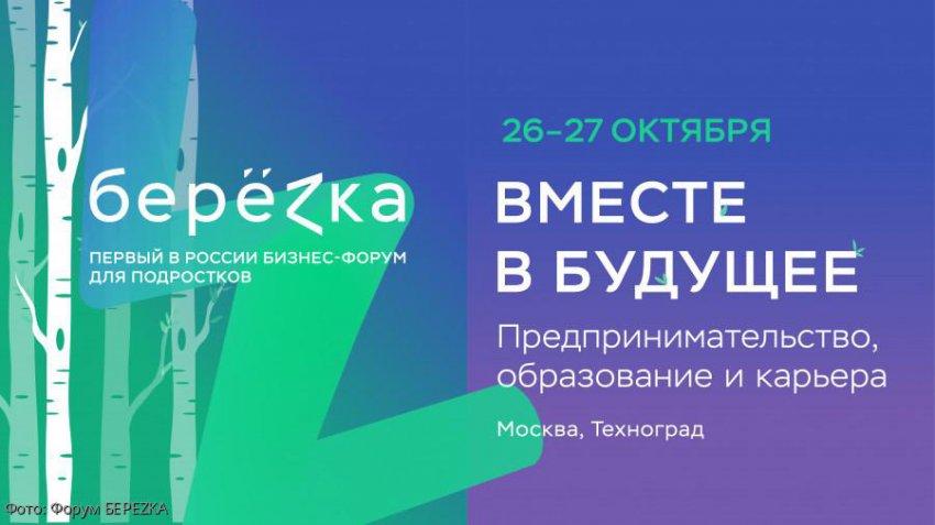 В Москве готовятся встретить первый в России бизнес-форум для подростков и родителей