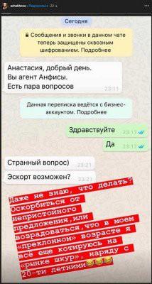 Анфисе Чеховой поступило предложение об эскорт-услугах