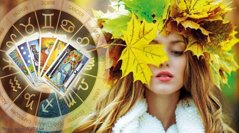 Павел Глоба назвал знаки зодиака, которых этой осенью ждут жизненные перемены