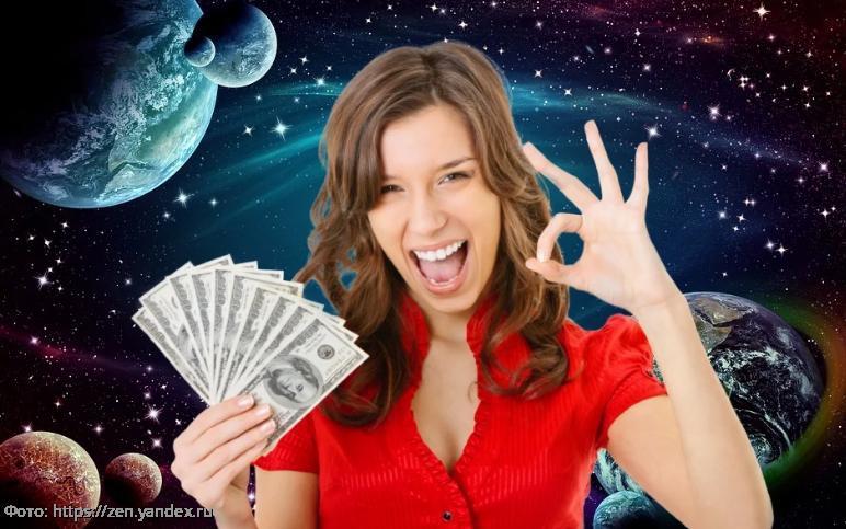 Знаки зодиака, которые могут привлечь деньги в свою жизнь