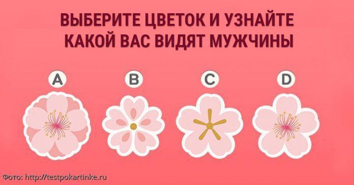 Тест-гадание: выберите цветок и узнайте, какой вас видят мужчины