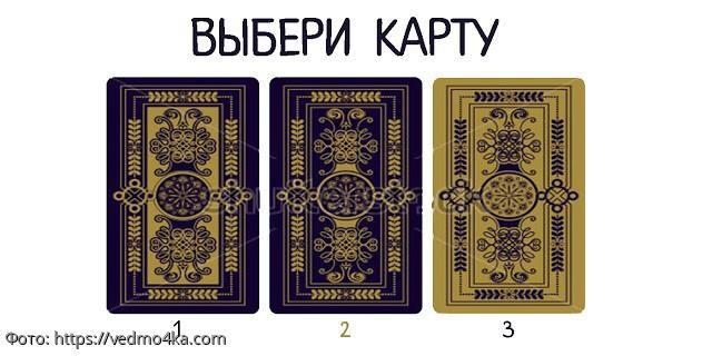 Выбери карту и узнай свою судьбу