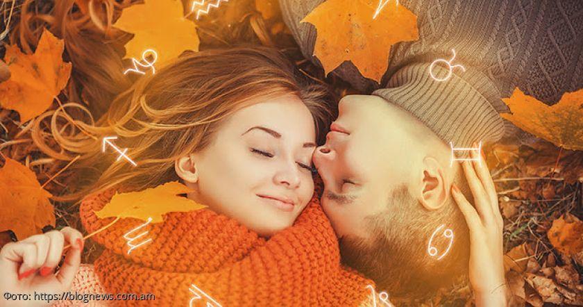 Три знака зодиака, которые найдут свою любовь в ноябре