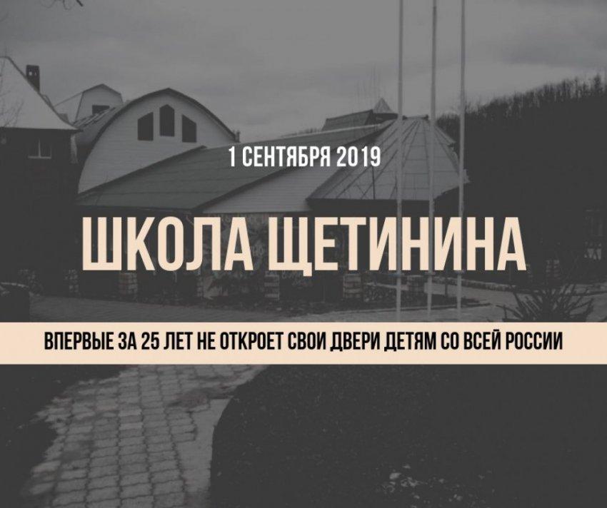 Школа Щетинина впервые за 25 лет не откроет свои двери детям со всей России