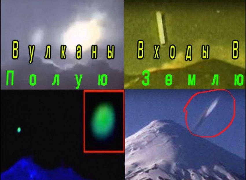Вулканы- Входы в Полую Землю. НЛО