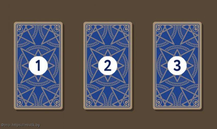 Тест на Таро: где сейчас ваш избранник