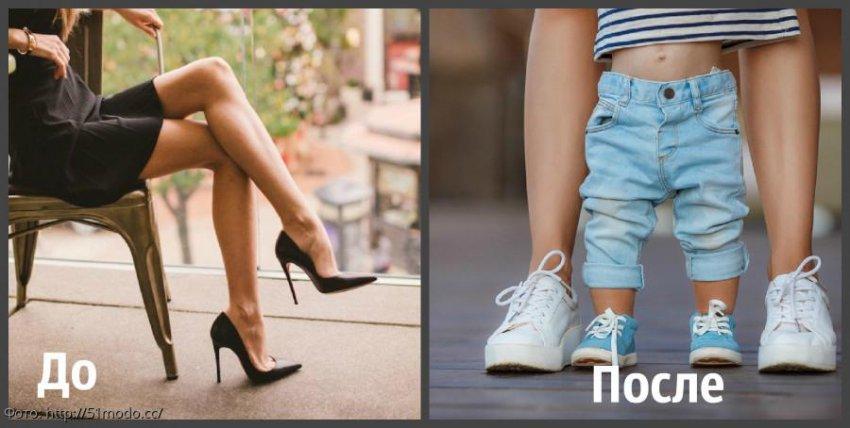 10 фото гардероба каждой мамы до и после появления ребенка
