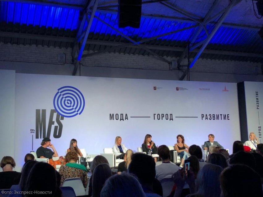 В Москве прошла конференция Moscow Fashion Summit