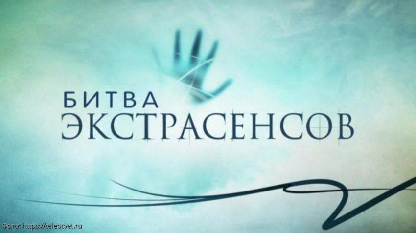 Названы главные особенности и дата выхода нового сезона шоу «Битва экстрасенсов»